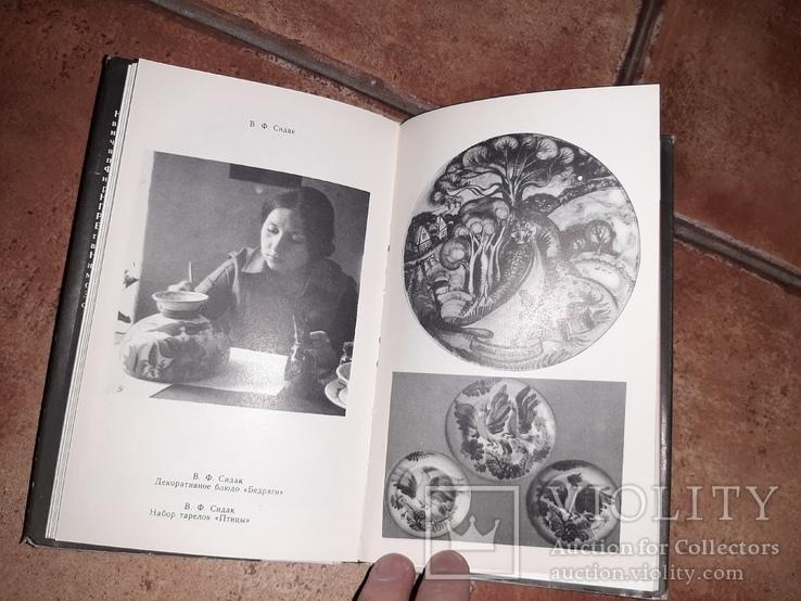 Фаянс Большаков Л.Н Рисунок на фаянсе Буды всё о заводе петушок каталог, фото №5