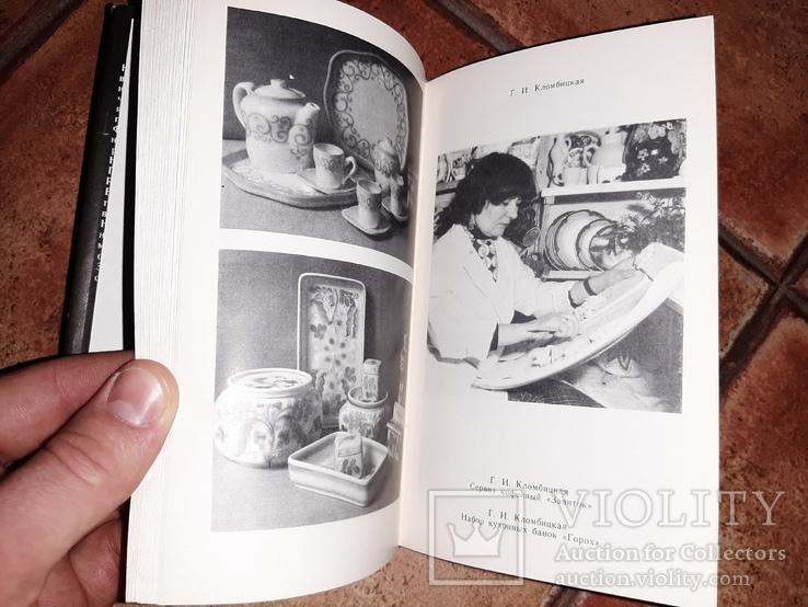 Фаянс Большаков Л.Н Рисунок на фаянсе Буды всё о заводе петушок каталог, фото №9