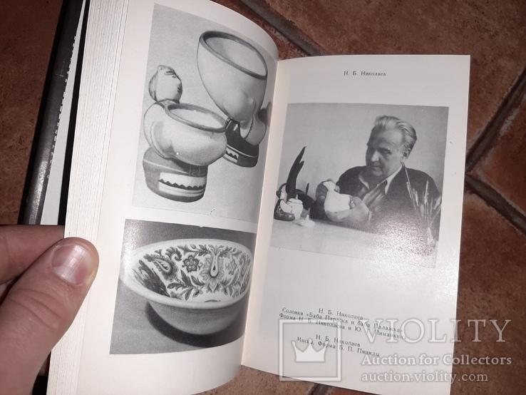 Фаянс Большаков Л.Н Рисунок на фаянсе Буды всё о заводе петушок каталог, фото №10
