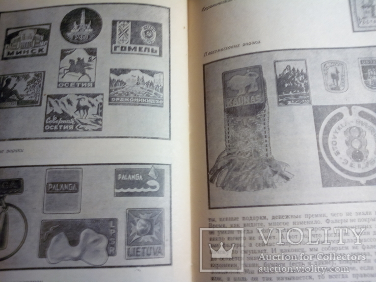 Фалеристика 1983г, фото №4