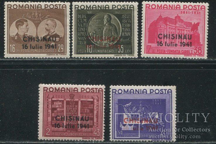 1941 Румыния оккупация Кишинев  полная серия  MNH **