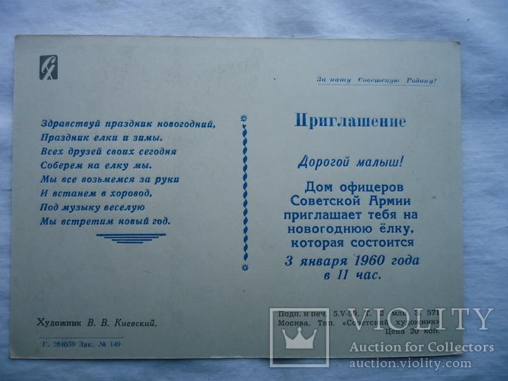 Пригласительный билет на Новогоднюю елку, фото №3