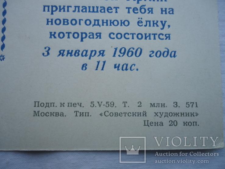 Пригласительный билет на Новогоднюю елку, фото №7