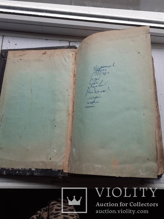 Книга 3 начало 19века, фото №8