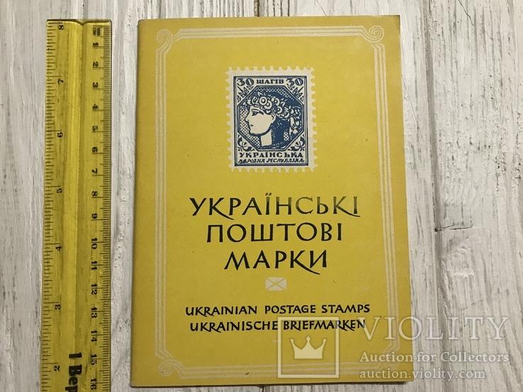 1949 Українські поштові марки, фото №3