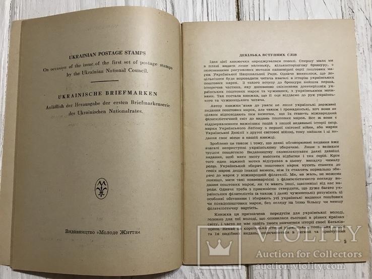 1949 Українські поштові марки, фото №5