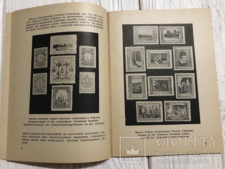 1949 Українські поштові марки, фото №7