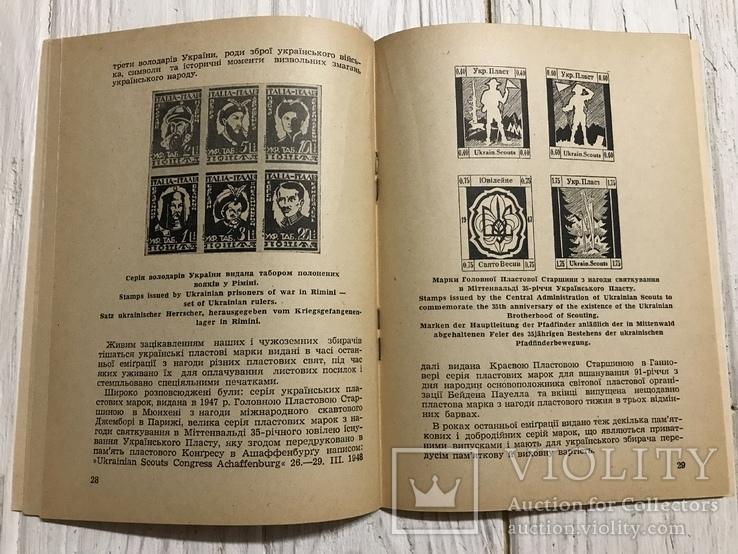 1949 Українські поштові марки, фото №9
