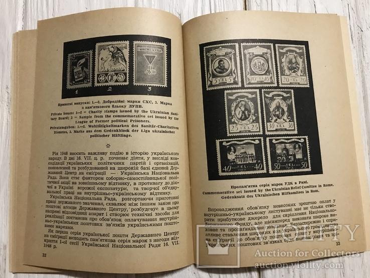 1949 Українські поштові марки, фото №10