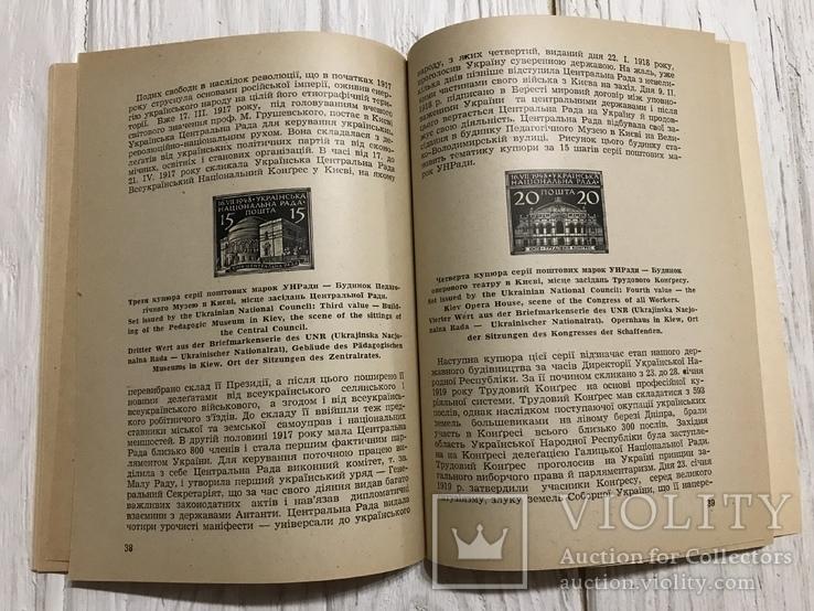 1949 Українські поштові марки, фото №11