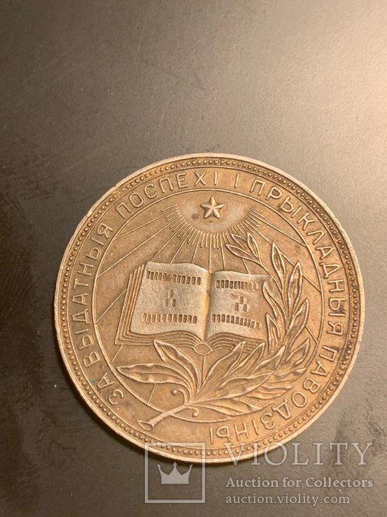 Школьная медаль БССР, фото №3