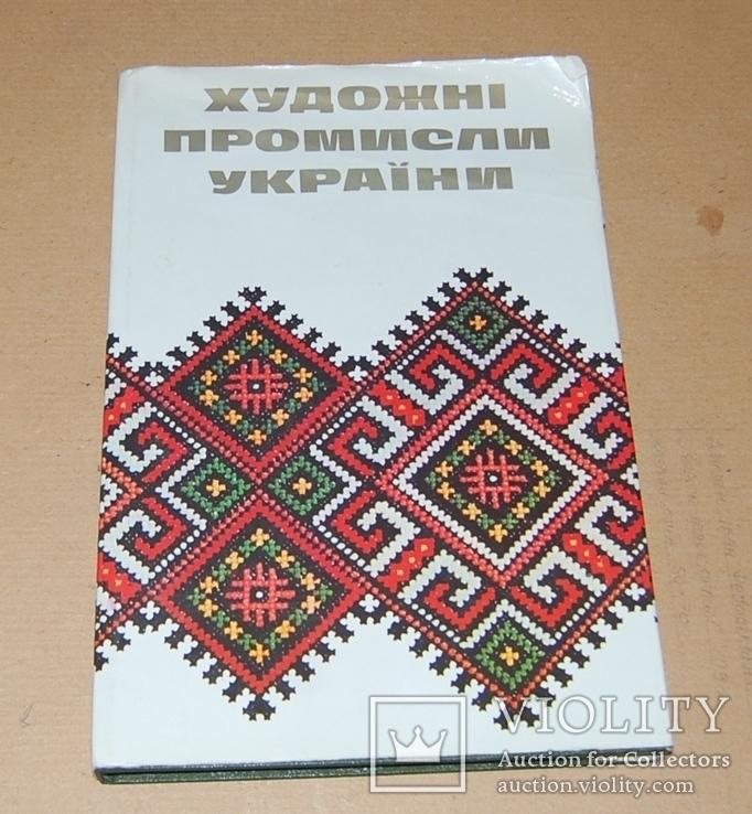 Художні прмисли Украіни, фото №2