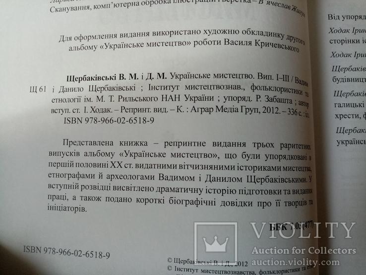 Українське мистецтво, фото №4