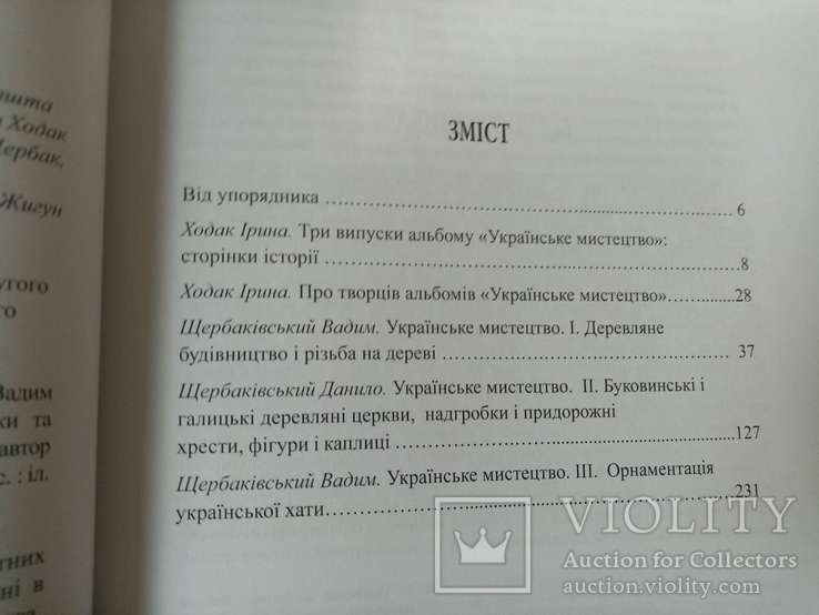Українське мистецтво, фото №5