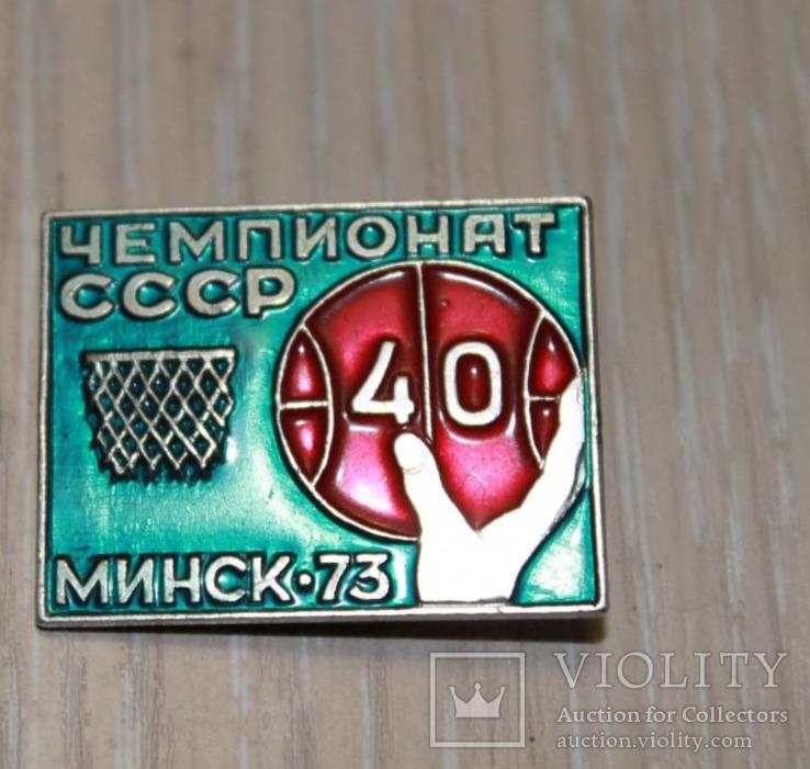 Баскетбол. Чемпионат СССР, Минск 73. значок СССР, фото №2