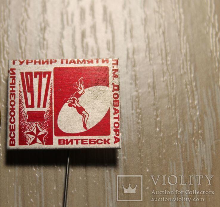 Борьба. Всесоюзный турнир памяти Л.М. Доватора. Витебск 1977 г. значок СССР, фото №2