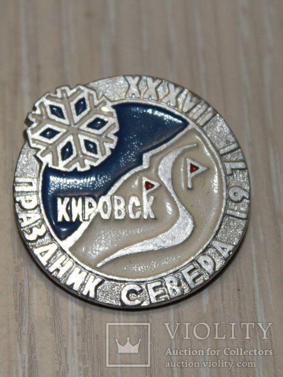 Праздник севера, Кировск 1971, значок СССР, фото №2