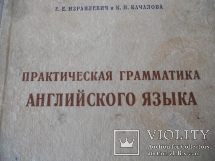 Английский язык. Грамматика. 1953 год. 550 страниц., фото №2