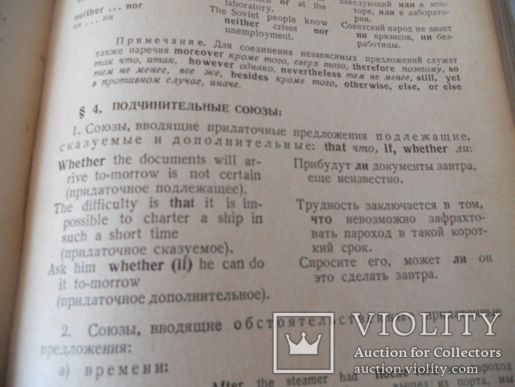 Английский язык. Грамматика. 1953 год. 550 страниц., фото №10