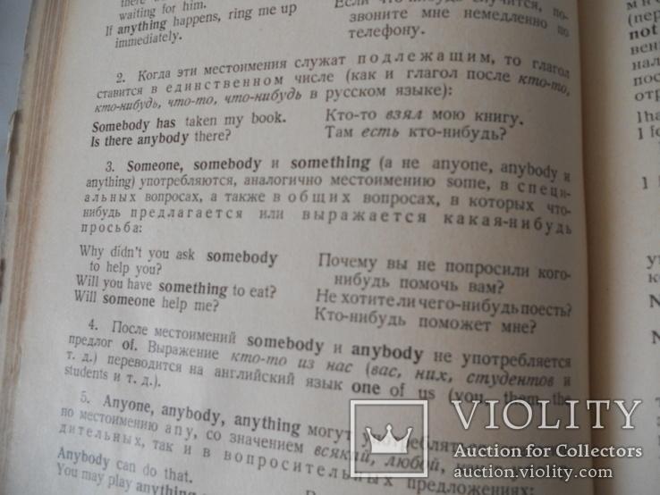 Английский язык. Грамматика. 1953 год. 550 страниц., фото №13