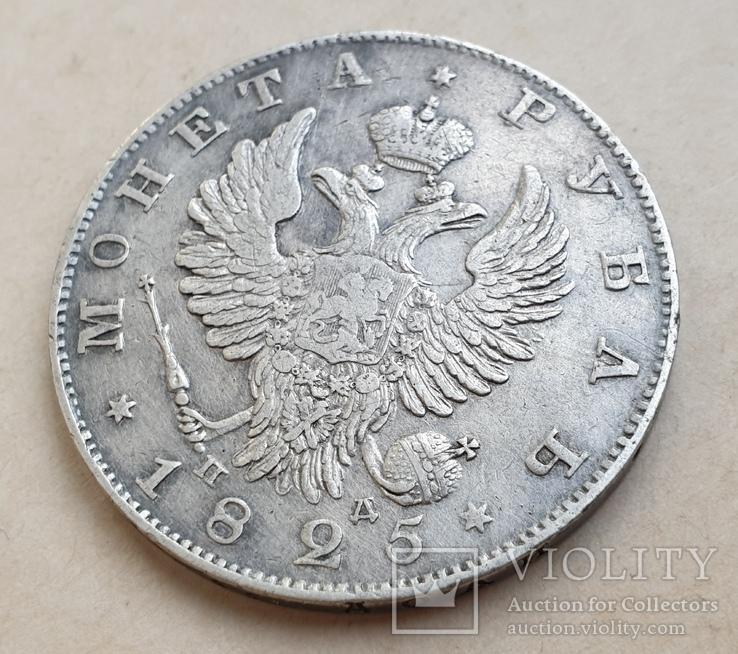 1 рубль 1825 год ПД