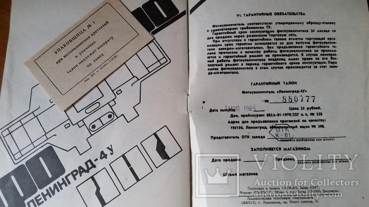 Увеличитель Ленинград-4У, фото №5
