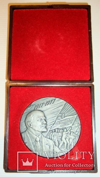 Медаль настольная - Ленин 60 лет Великой Октябрьской социалистической революции., фото №12