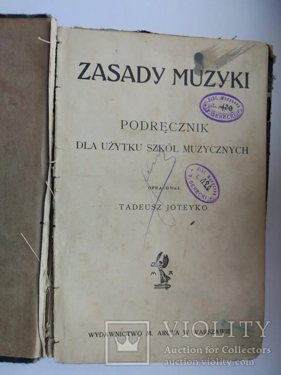 Тадеуш Йотейко. Основы музыки. 1914 г., фото №6