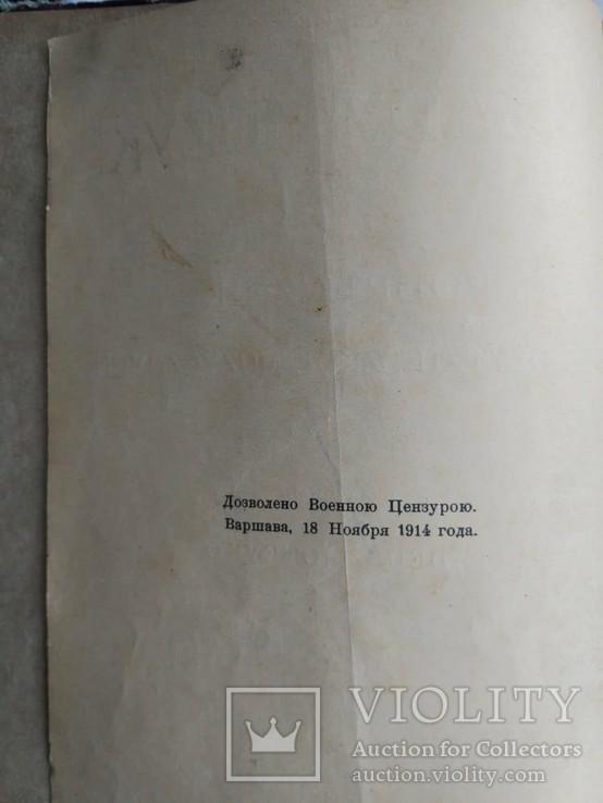 Тадеуш Йотейко. Основы музыки. 1914 г., фото №8