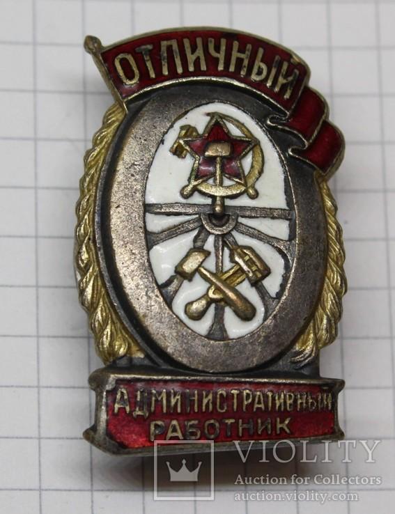 Знак Отличный Административный Работник НКПС
