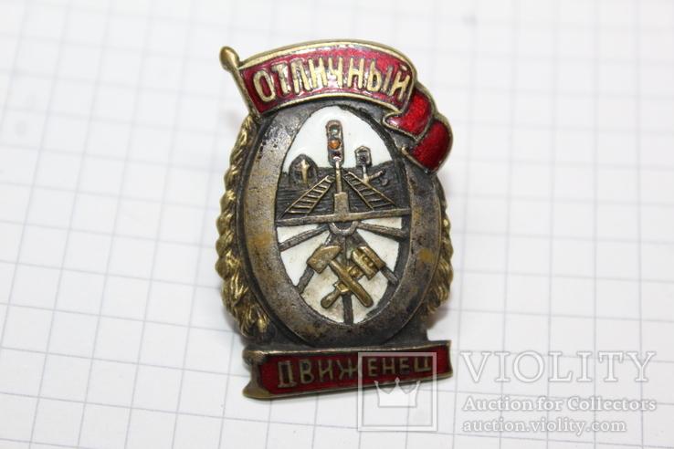 Знак СССР Отличный Движенец МПС