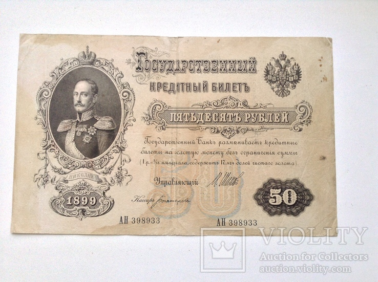 50 рублей 1899г. АН 398933