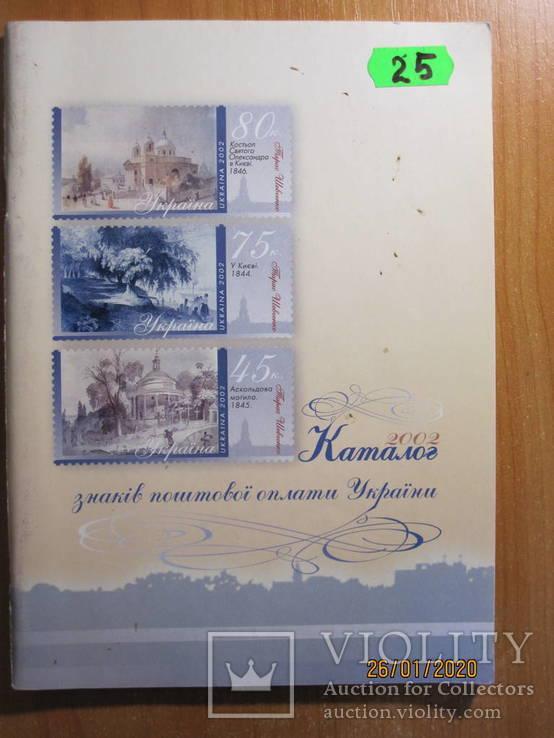 Каталог знаков почтовой оплаты Украины., фото №2