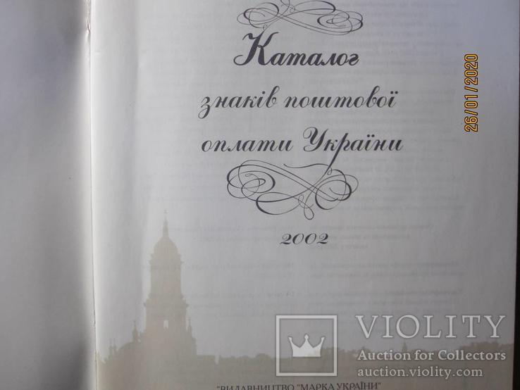 Каталог знаков почтовой оплаты Украины., фото №4