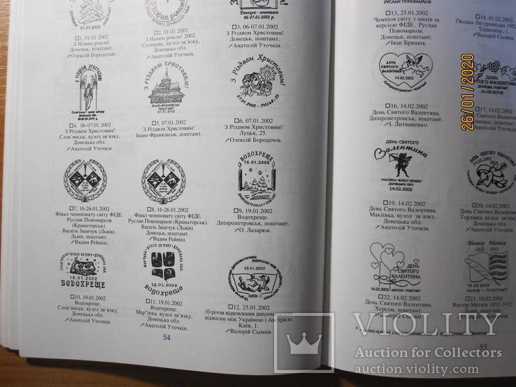 Каталог знаков почтовой оплаты Украины., фото №7