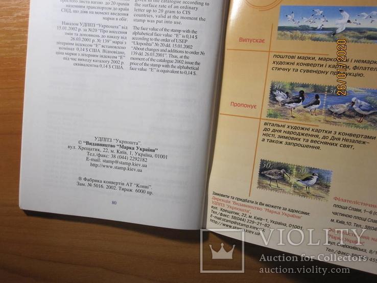 Каталог знаков почтовой оплаты Украины., фото №9