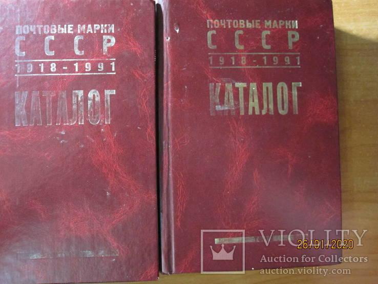 Каталог почтовых марок СССР 1918-1991 . Разновидности. В. Ляпин., фото №2