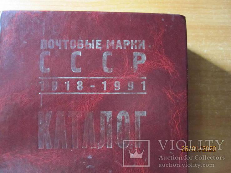 Каталог почтовых марок СССР 1918-1991 . Разновидности. В. Ляпин., фото №3