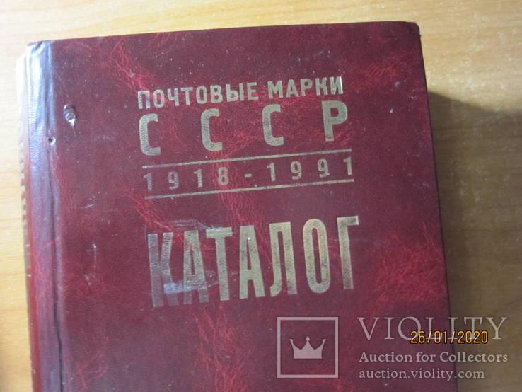 Каталог почтовых марок СССР 1918-1991 . Разновидности. В. Ляпин., фото №4