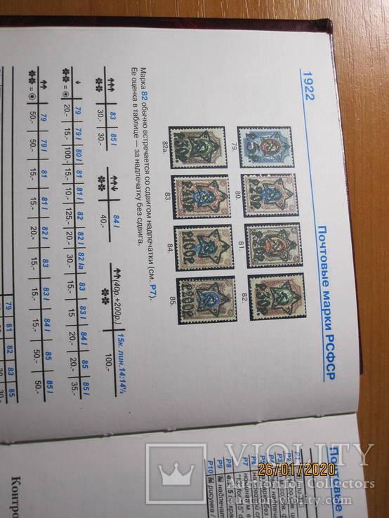 Каталог почтовых марок СССР 1918-1991 . Разновидности. В. Ляпин., фото №5