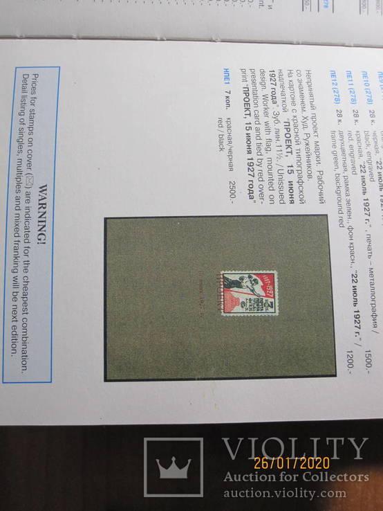 Каталог почтовых марок СССР 1918-1991 . Разновидности. В. Ляпин., фото №6