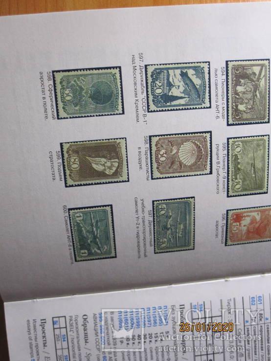 Каталог почтовых марок СССР 1918-1991 . Разновидности. В. Ляпин., фото №7