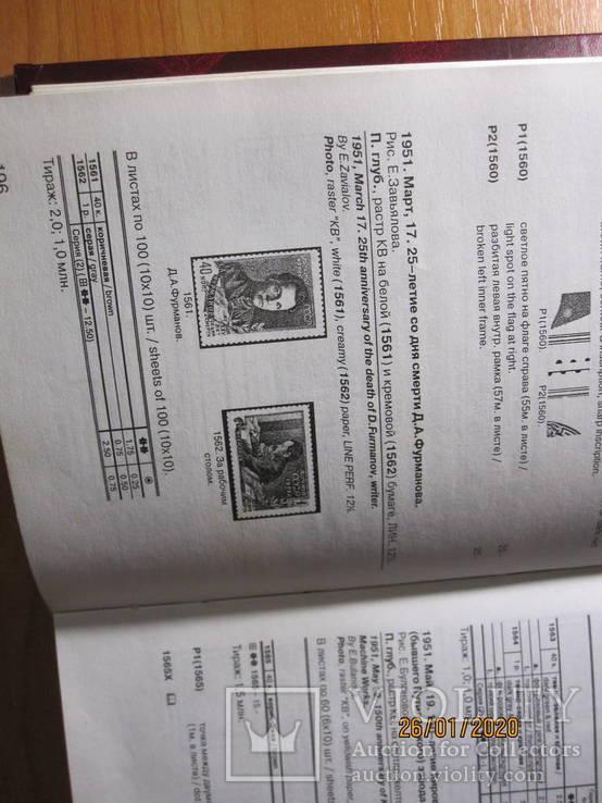Каталог почтовых марок СССР 1918-1991 . Разновидности. В. Ляпин., фото №8
