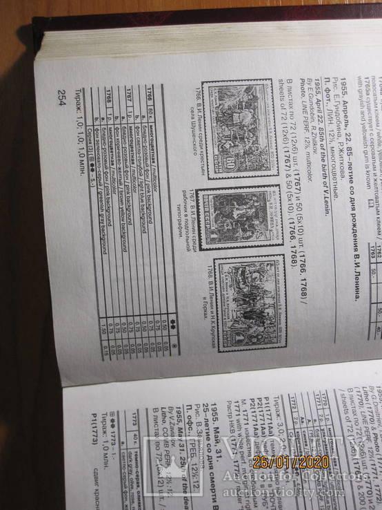 Каталог почтовых марок СССР 1918-1991 . Разновидности. В. Ляпин., фото №9