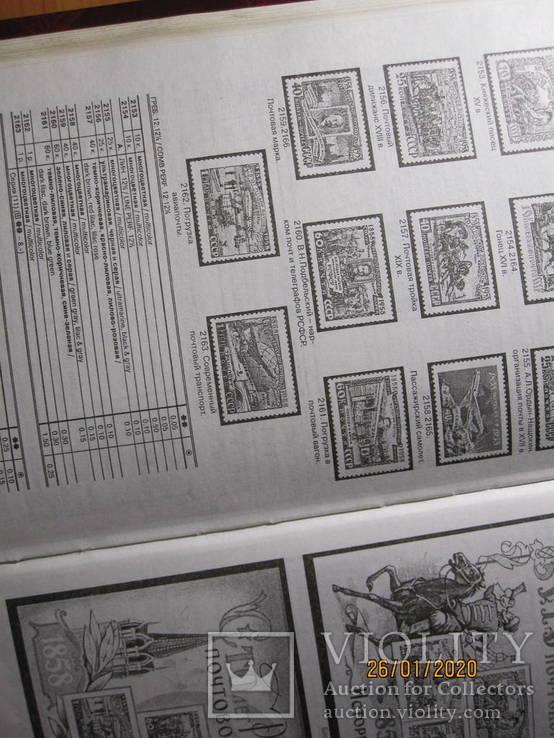 Каталог почтовых марок СССР 1918-1991 . Разновидности. В. Ляпин., фото №10