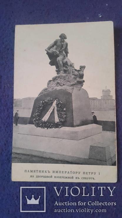 Три открытки России до 1917г одним лотом, фото №7