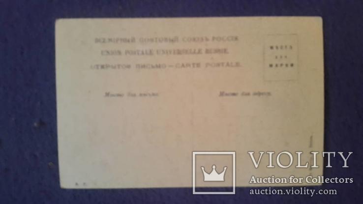 Три открытки России до 1917г одним лотом, фото №8