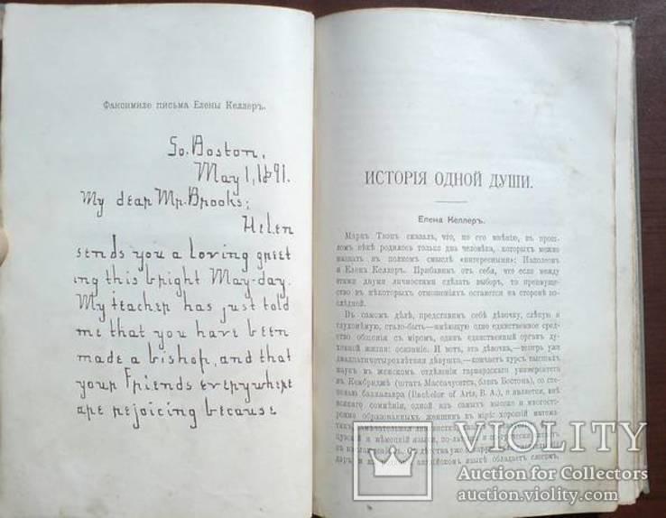 Глухая немая слепая История Одной Души 1900 г. С иллюстрациями., фото №5