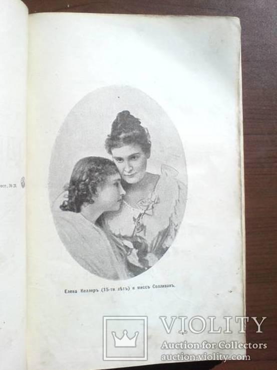 Глухая немая слепая История Одной Души 1900 г. С иллюстрациями., фото №6