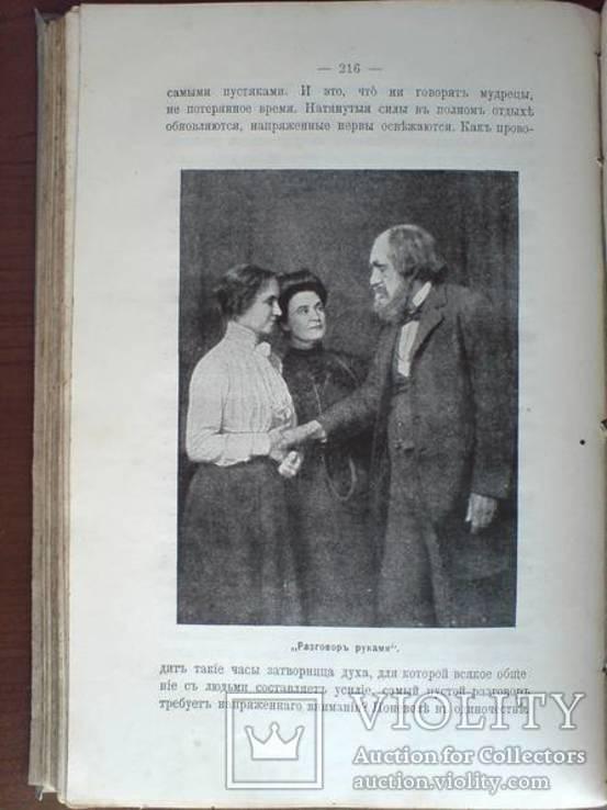 Глухая немая слепая История Одной Души 1900 г. С иллюстрациями., фото №12